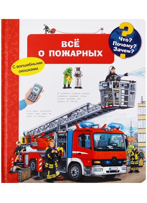 Купить Что Почему Зачем Все о пожарных С волшебными окошками, Омега, Первые энциклопедии для малышей (0-6 л.)