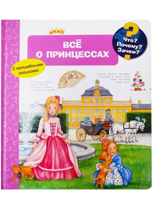 Купить Что Почему Зачем Все о принцессах С волшебными окошками, Омега, Первые энциклопедии для малышей (0-6 л.)
