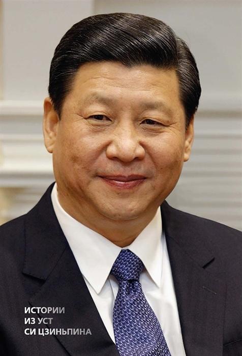 Истории из уст Си Цзиньпина цена