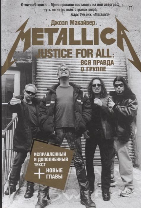 Justice For All Вся правда о группе Metallica