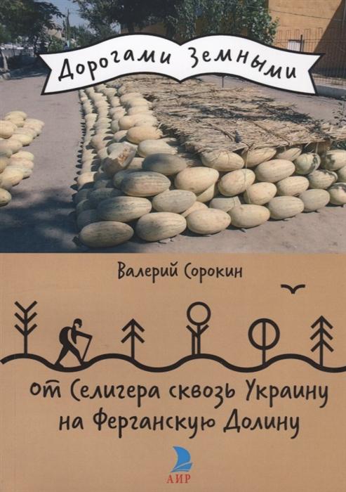 Сорокин В. От Селигера сквозь Украину на Ферганскую Долину на авто через украину