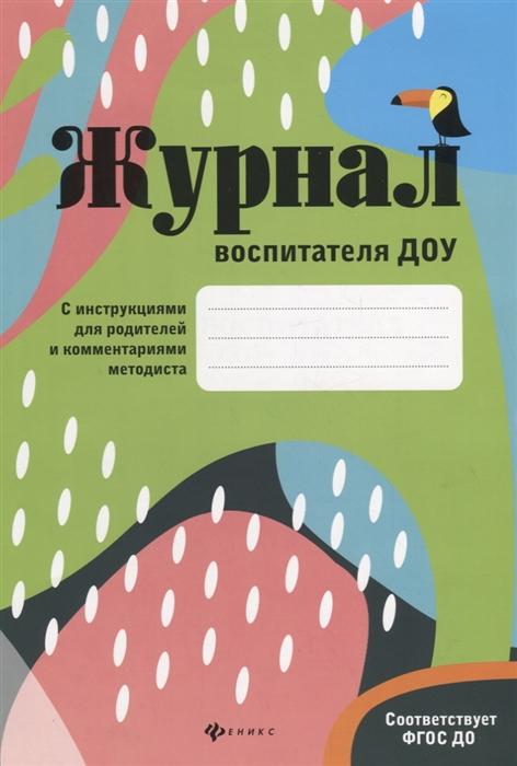 Сретенская О Журнал воспитателя ДОУ