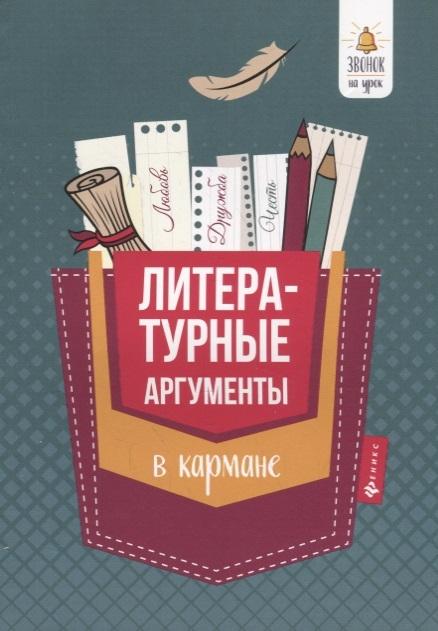 Амелина Е. Литературные аргументы в кармане амелина е литературные аргументы в кармане