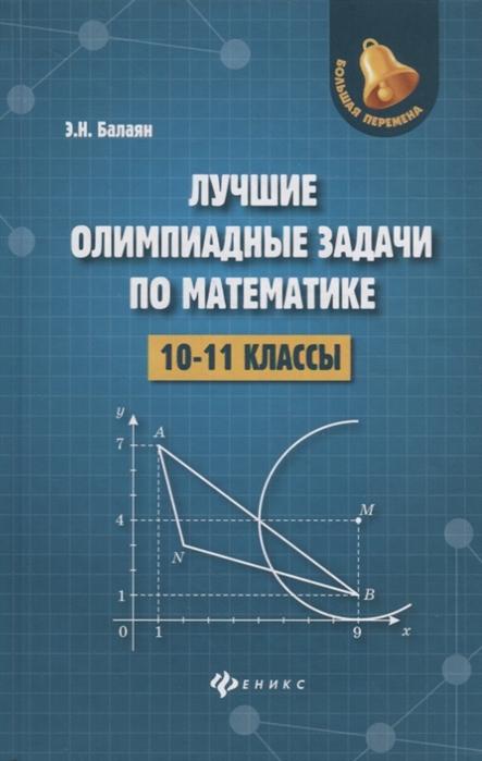 Балаян Э. Лучшие олимпиадные задачи по математике 10-11 классы цена в Москве и Питере