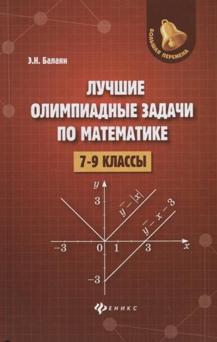 Балаян Э. Лучшие олимпиадные задачи по математике 7-9 классы цена в Москве и Питере