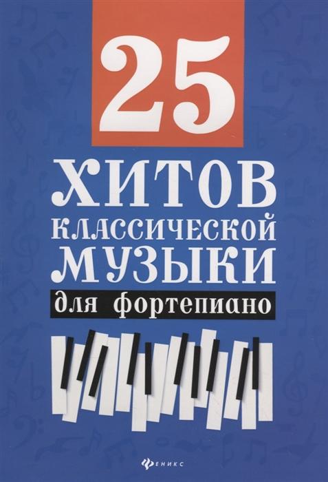Сазонова Н. (сост.) 25 хитов классической музыки для фортепиано
