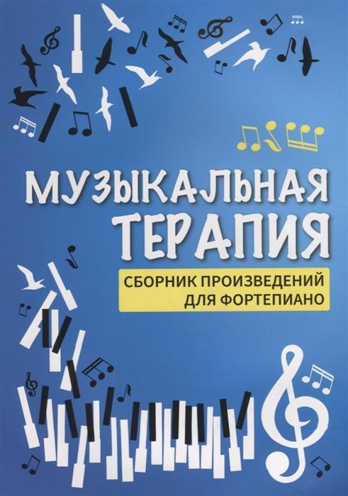 Сазонова Н. (сост.) Музыкальная терапия Сборник произведений для фортепиано