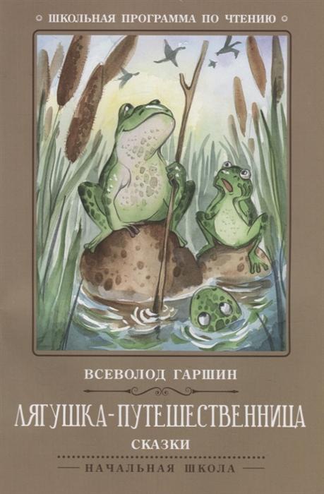 купить Гаршин В. Лягушка-путешественница Сказки недорого