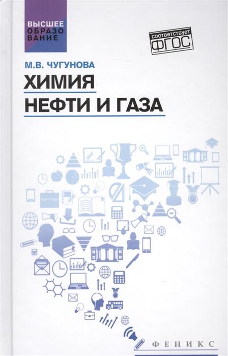 Чугунова М. Химия нефти и газа Учебное пособие недорого