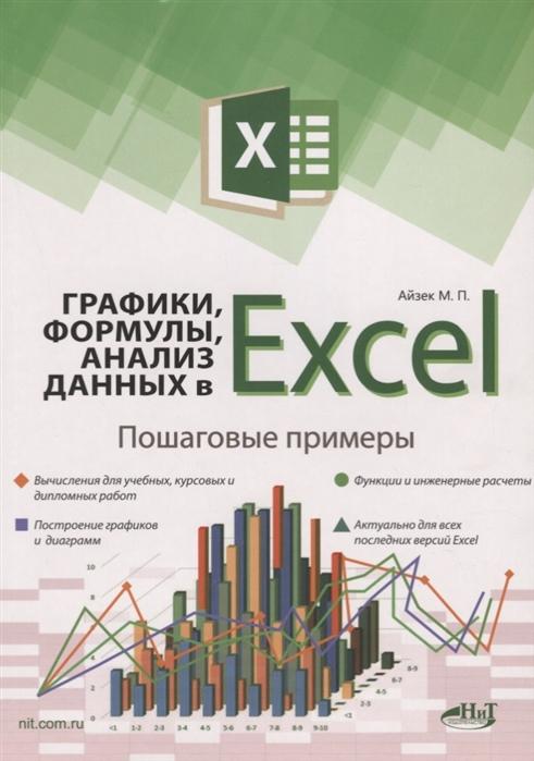 цена на Айзек М., Финков М. Графики формулы анализ данных в Excel Пошаговые примеры