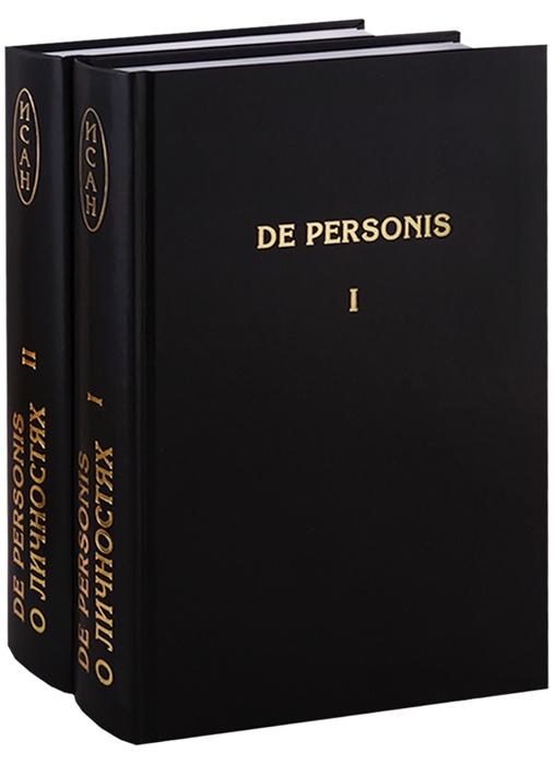 De Personis О личностях Сборник научных трудов комплект из 2 книг