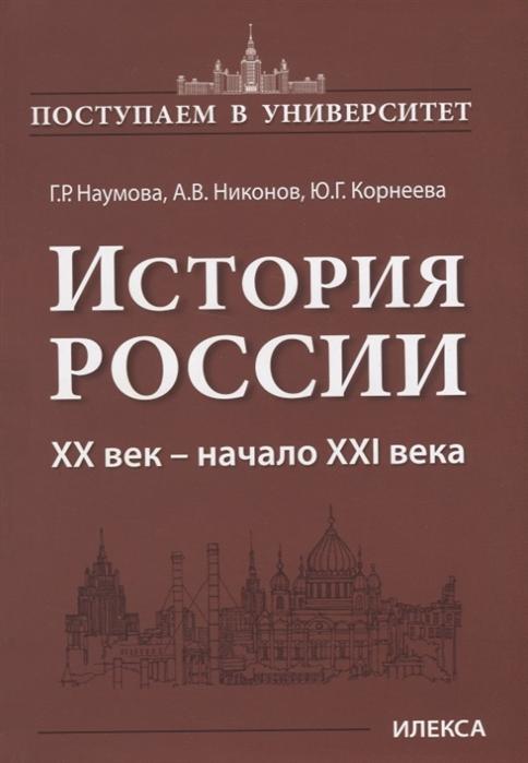 Наумова Г., Никонов А., Корнеева Ю. История России XX век начало XXI века цены