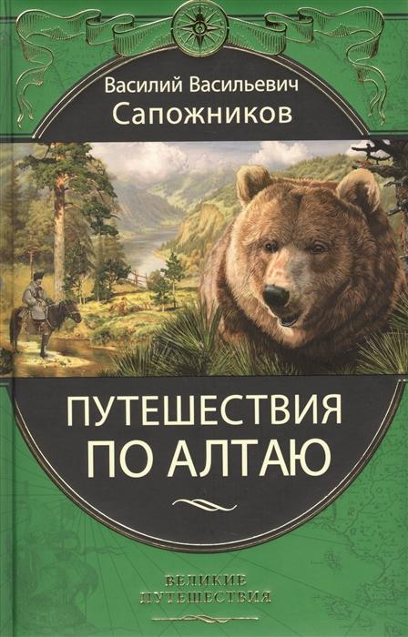 Сапожников В. Путешествия по Алтаю