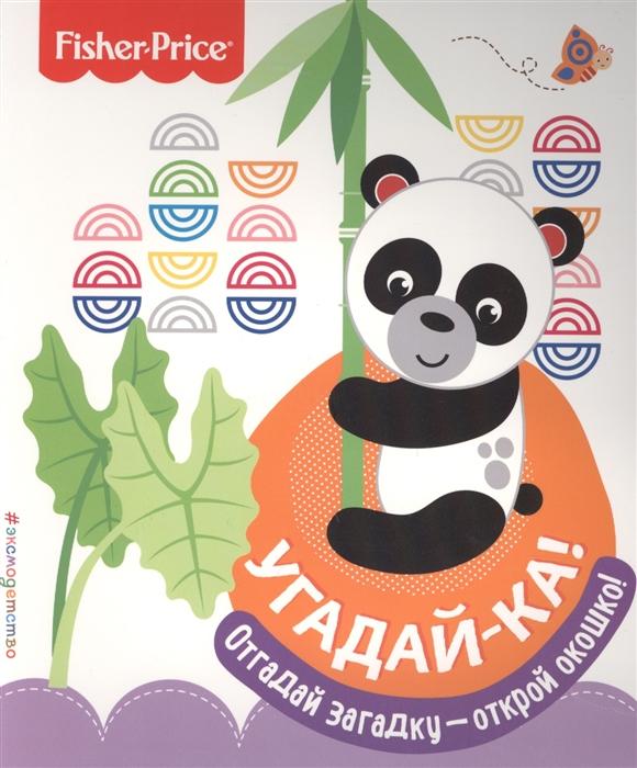 Талалаева Е. (ред.) Угадай-ка Панда ирина красникова угадай ка
