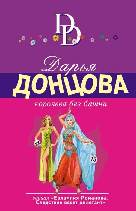 Донцова Д. Королева без башни