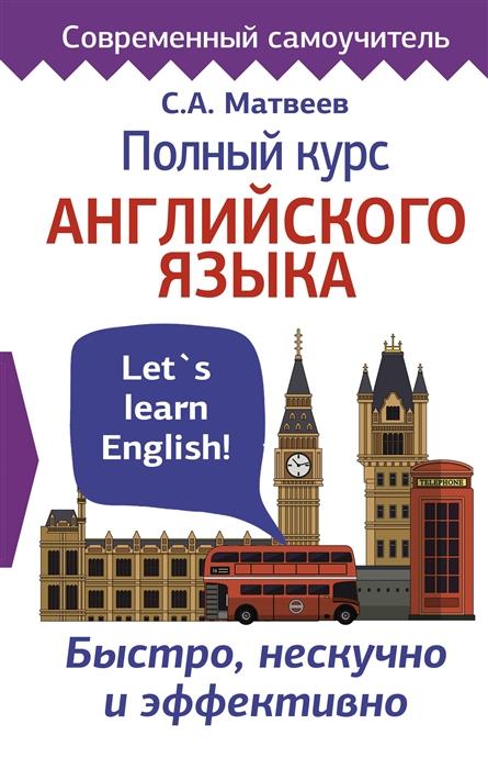 Матвеев С. Полный курс английского языка полный курс английского языка американский вариант dvdpc