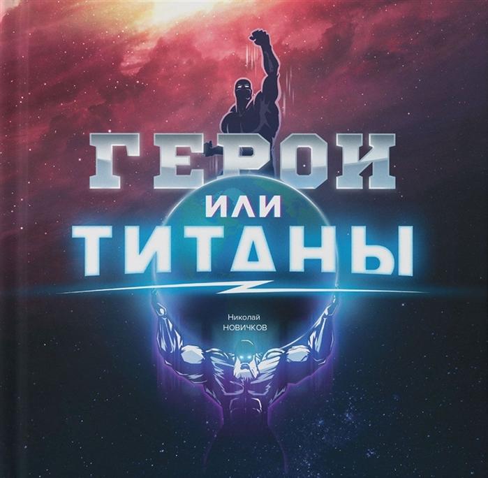 Новичков Н. Герои или титаны