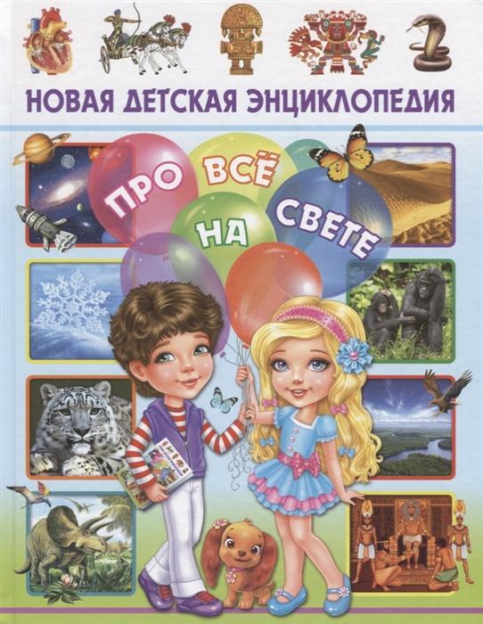 Скиба Т. Новая детская энциклопедия про все на свете новая детская энциклопедия