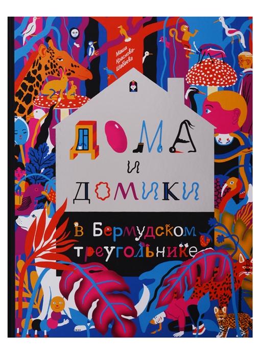 Краснова-Шабаева М. Дома и домики в Бермудском треугольнике краснова м узелковая магия