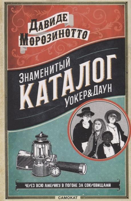 Морозинотто Д. Знаменитый Каталог Уокер Даун