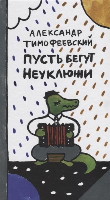 Тимофеевский А. Пусть бегут Неуклюжи тимофеевский а зоопарк