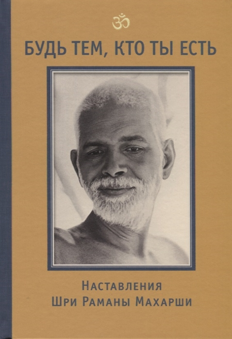 все цены на Годман Д. (сост.) Будь тем кто ты есть Наставления Шри Раманы Махарши