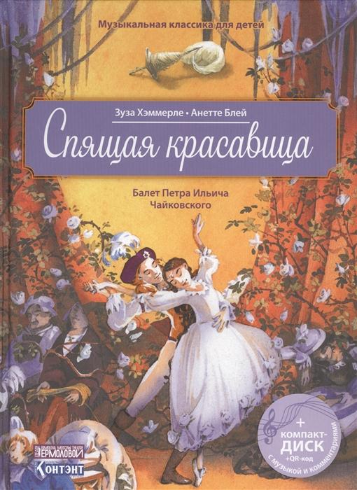 Хэммерле З. Спящая красавица Балет Петра Ильича Чайковского CD цена в Москве и Питере