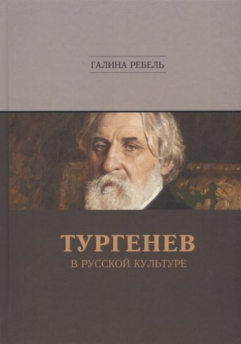 Ребель Г. Тургенев в русской культуре