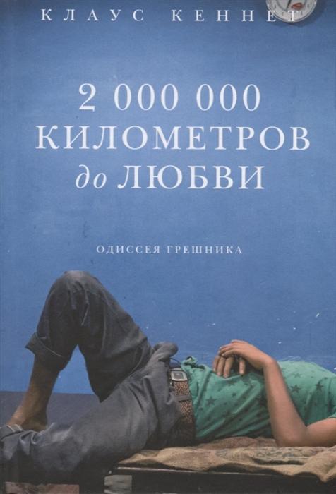 Кеннет К. 2 000 000 километров до любви Одиссея грешника цена