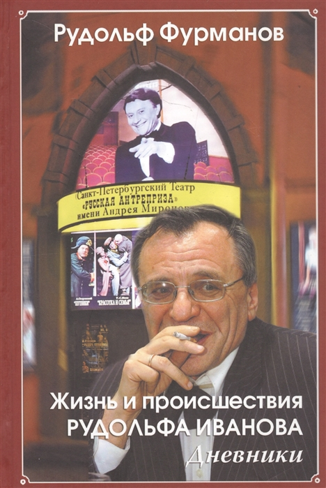 Фурманов Р. Жизнь и происшествия Рудольфа Иванова дневники