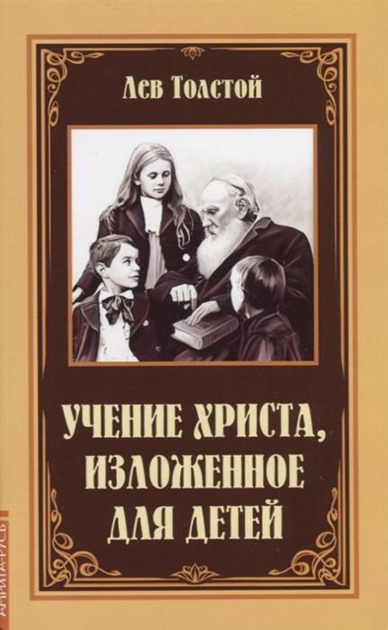 Толстой Л. Учение Христа изложенное для детей тарасенко е сост учение христа и новое провозвестие