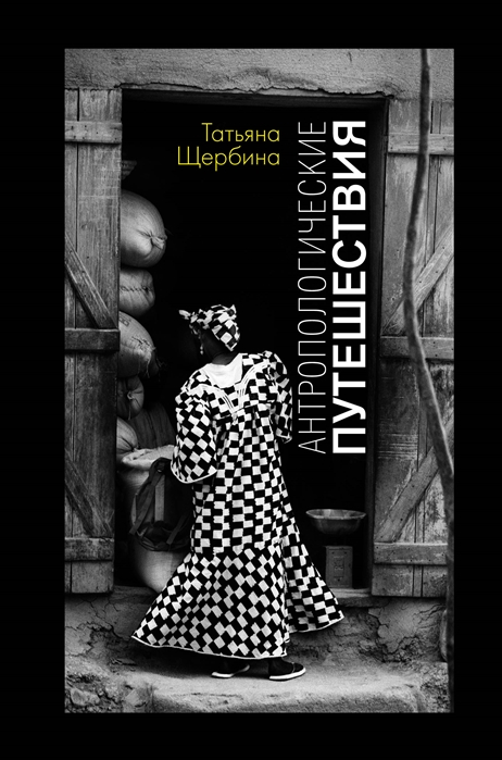 Щербина Т. Антропологические путешествия борис акунин книги