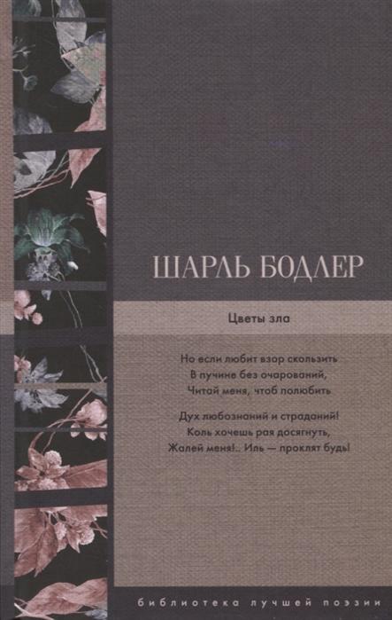 цена на Бодлер Ш. Цветы зла