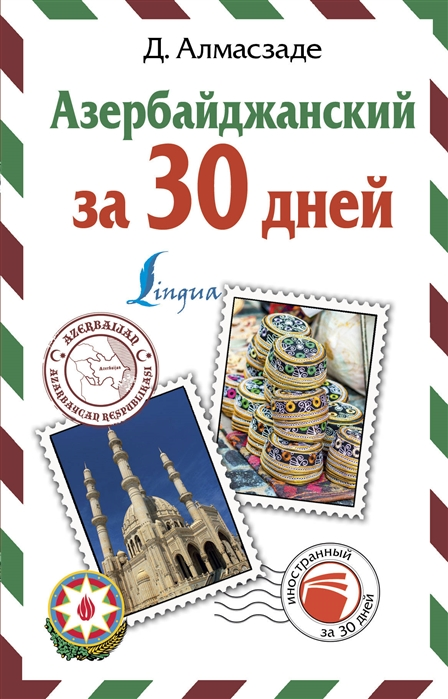 Алмасзаде Д. Азербайджанский за 30 дней