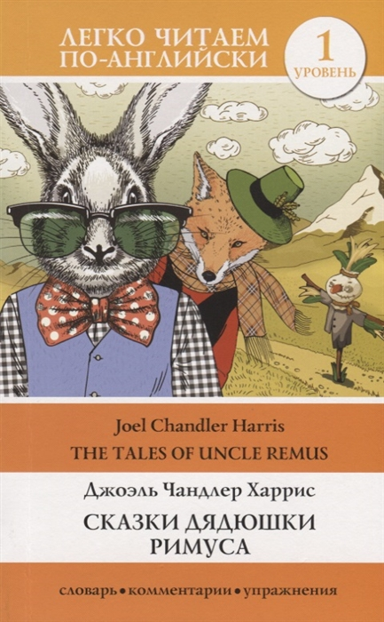 Харрис Д. Сказки дядюшки Римуса The Tales of Uncle Remus Уровень 1 д ч харрис сказки дядюшки римуса уровень 1