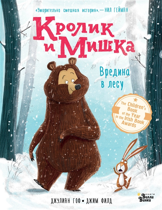 Гоф Д. Кролик и Мишка Вредина в лесу все цены