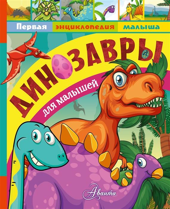 Тихонов А. Динозавры для малышей цены