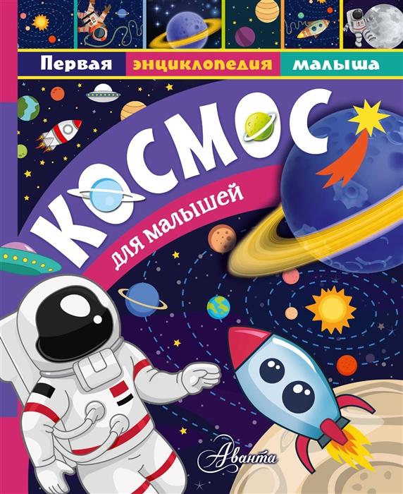 Собе-Панек М. Космос для малышей ступак м а космос