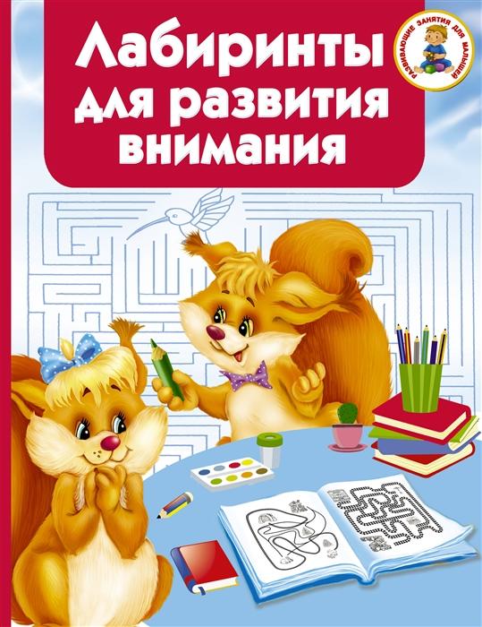 Дмитриева В.Г. (сост.) Лабиринты для развития внимания цена