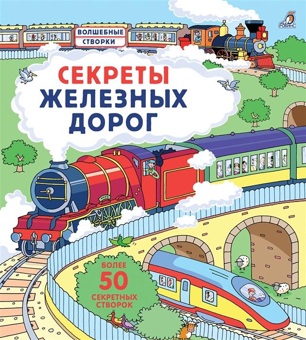 Фрит А. Секреты железных дорог цены онлайн