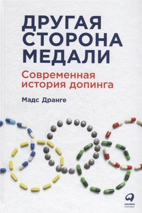 Фото - Дранге М. Другая сторона медали Современная история допинга 0 другая сторона медали современная история допинга