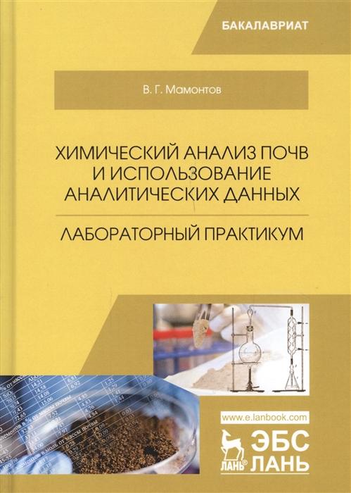 Мамонтов В. Химический анализ почв и использование аналитических данных Лабораторный практикум Учебное пособие мамонтов в химический анализ почв и использование аналитических данных лабораторный практикум учебное пособие