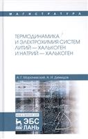 Термодинамика и электрохимия систем литий-халькоген и натрий-халькоген. Монография