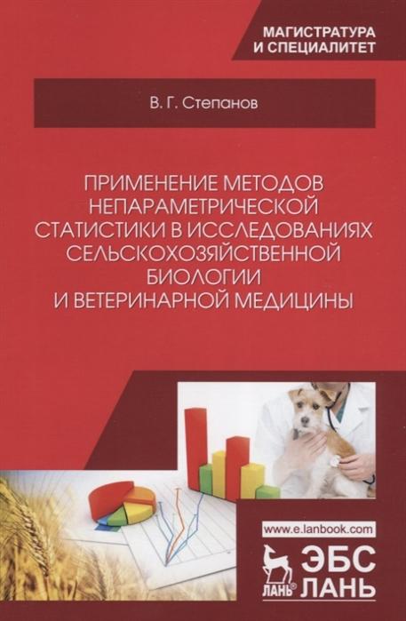 Степанов В. Применение методов непараметрической статистики в исследованиях сельскохозяйственной биологии и ветеринарной медицины Учебное пособие