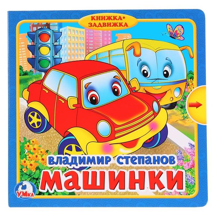 Степанов В. Машинки степанов в машинки