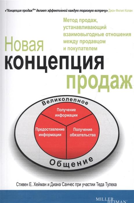 Хейман С., Санчес Д. Новая концепция продаж