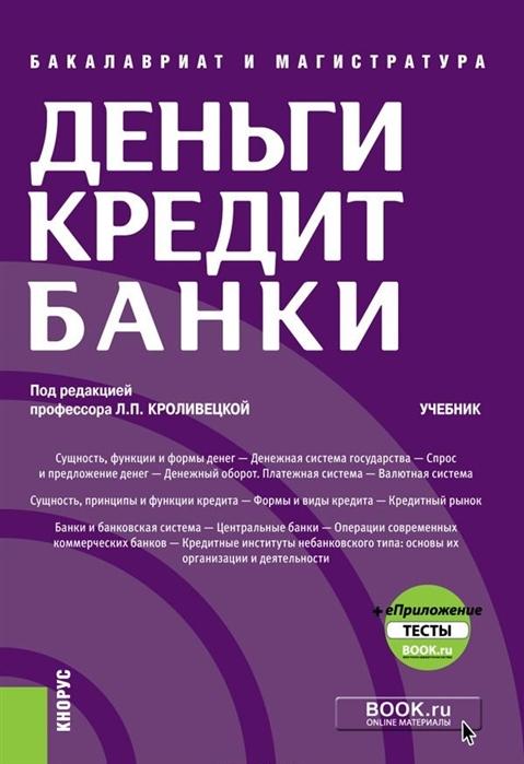 Кредит банки ру псков
