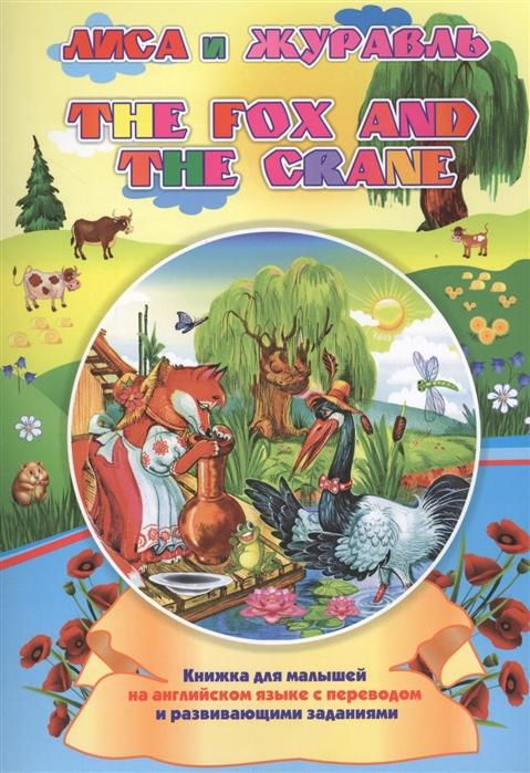 Куклева Н. The fox and the crane Лиса и журавль ottoline and the purple fox