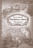 Сибирская книга. История покорения земель и народов сибирских