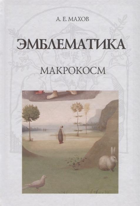 Махов А. Эмблематика Макрокосм